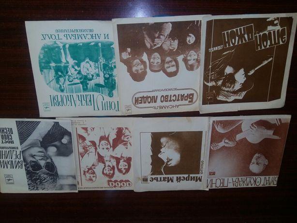 Пластинки гибкие  СССР 7 шт комплектом