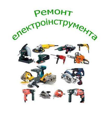 Ремонт електроінструменту та побутової техніки
