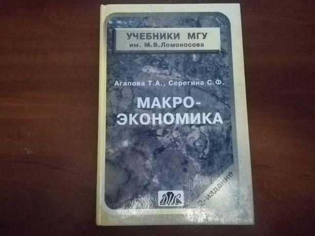 Агапова Т.А., Серегина С.Ф. Макроэкономика