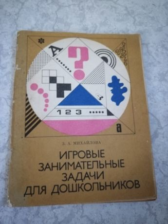 """Книга """" Игровые занимательные задачи для дошкольников"""""""