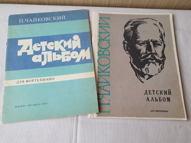 П.И. Чайковский  Детский альбом (для фортепиано)