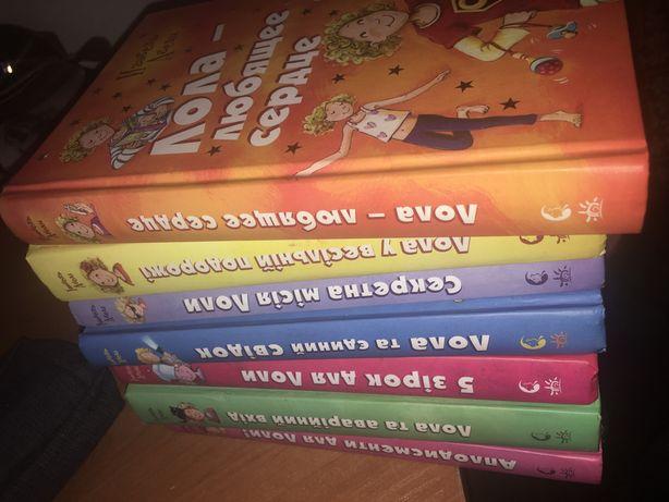 Книги з серії «Лола шукає подругу»