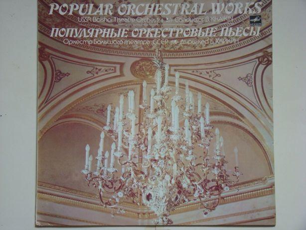 Популярные оркестровые пьесы