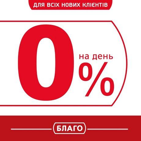 Быстрые деньги под 0.001%. на 15 дней за 20 минут!