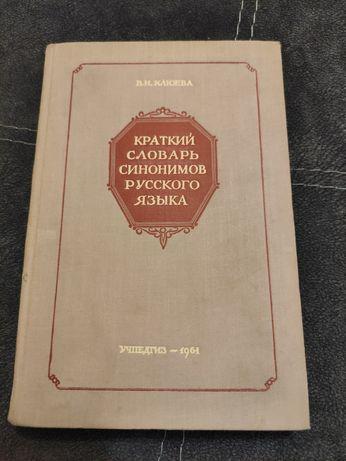 Краткий словарь синонимов русского языка Клюева 1961 год