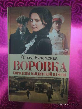 """Книга """"Воровка. Королевы бандитской Одессы"""""""