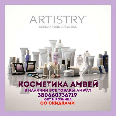 Косметика Амвей, Артистри, Artistry, Amway скидка -30% опт