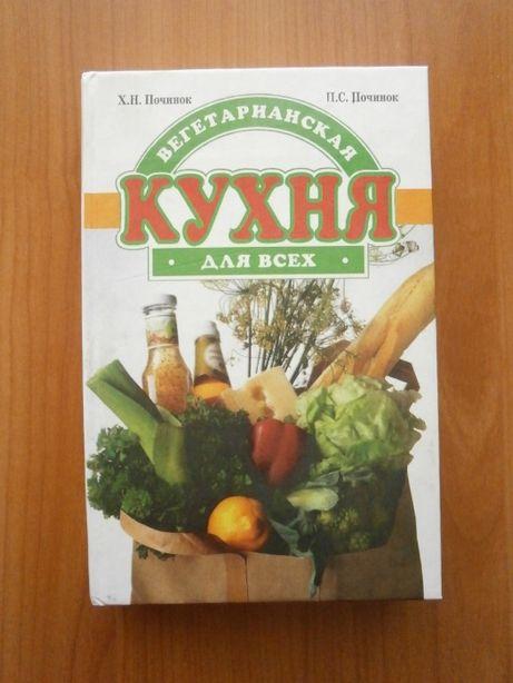 Вегетарианская кухня для всех