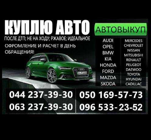 Автовыкуп Киев Срочно. Выкуп всех авто после ДТП и целых
