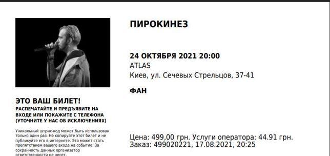Электронный билет на концерт Pyrokinesis в Киеве 24 октября