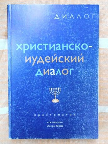 Христианско-иудейский диалог. Хелен Фрай.