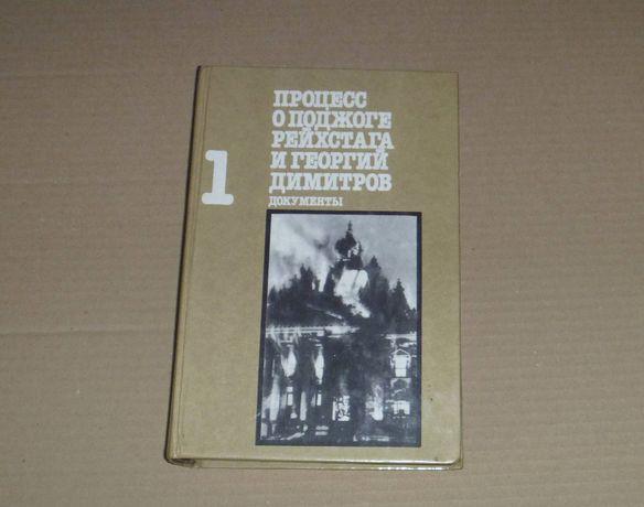 Процесс о поджоге Рейхстага и Георгий Димитров. т1. 1981