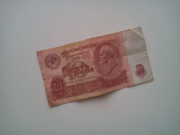 10 рублей 1961 года СССР