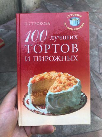 """Книга """"100 лучших тортов и пирожных"""" (рецепты)"""