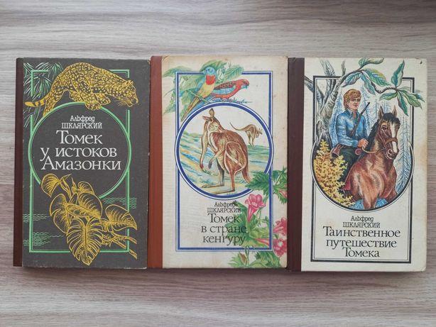 Книга Альфред Шклярський  Приключения Пригоди