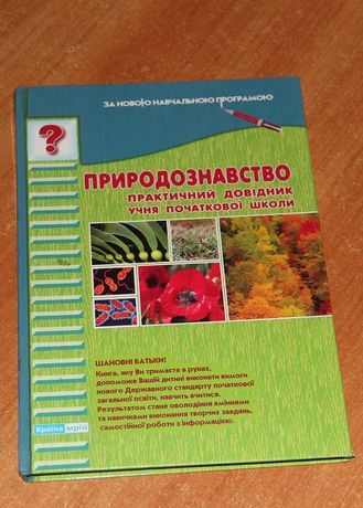 """Книга """" Природознавство"""" практичний довідник"""