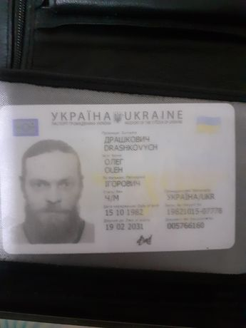 Найден паспорт на имя Драшкович О.И
