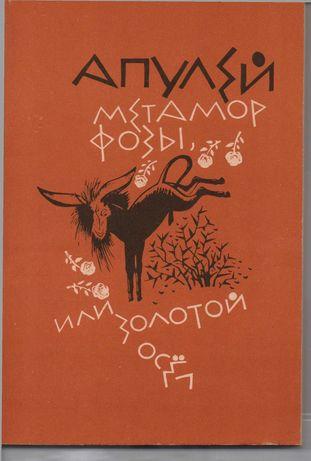 """Книга Апулея """"Метаморфозы или золотой осел"""""""