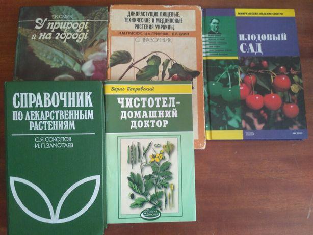 Книги про рослини, фітотерапія