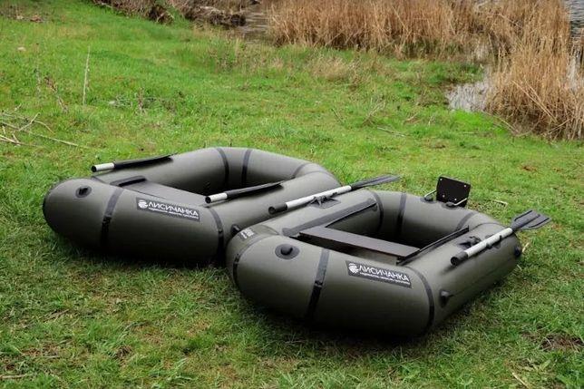Надувная гребная лодка ПВХ Лисичанка 1,5-местная. Бесплатная доставка!