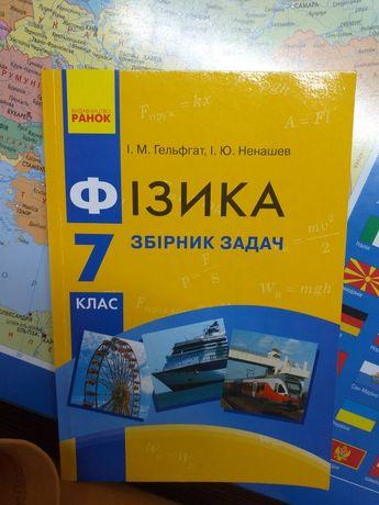 Физика 7 класс .  Сборник задач