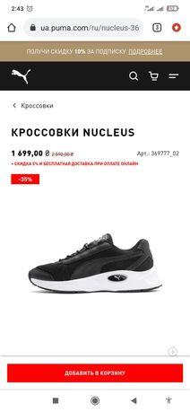 Кросівки Puma nucleus original