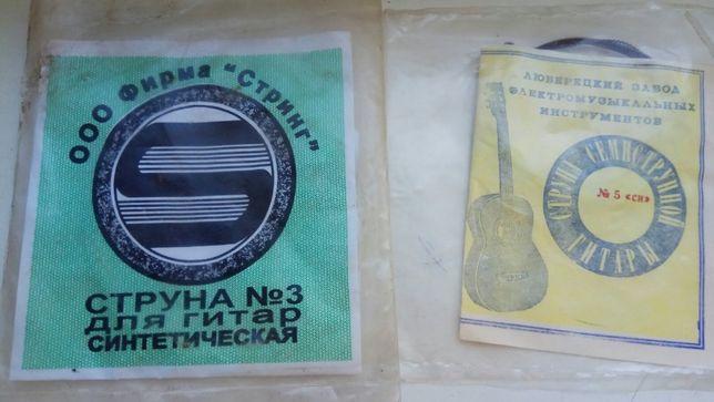 Струны для гитары №2си,№3соль(нейлон)№4ре(метал. посеребр.)новые
