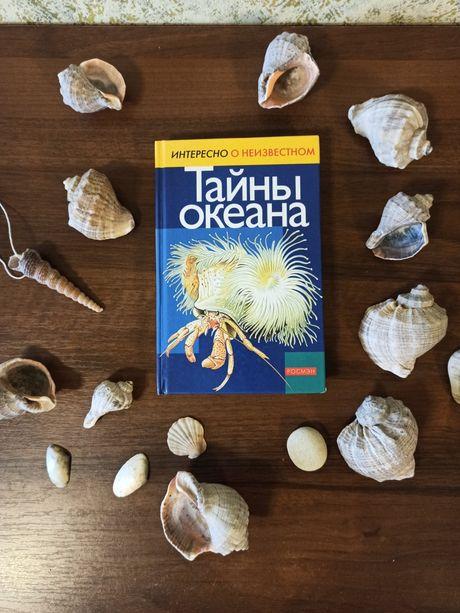 Книга тайны океана Ракушки раковина море пляж для аквариума