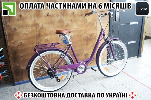 Dorozhnik LUX AM 2020 — новый городской велосипед, 26 колёса