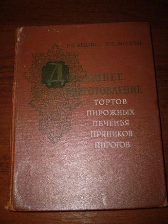 книга рецептов професcиональных мастеров 1958 год