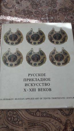 """Альбом """" Русское прикладное искусство X-XIII  веков"""""""