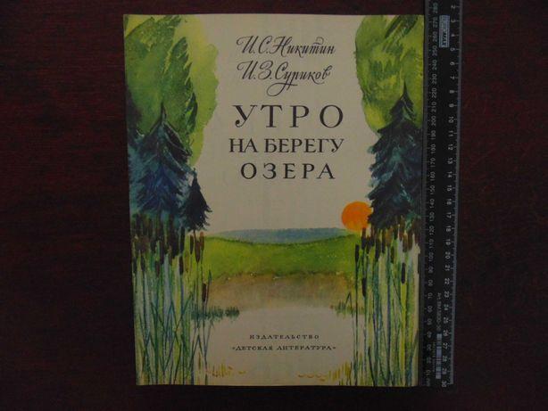 """Книга И. Никитин, И. Суриков """"Утро на берегу озера""""."""