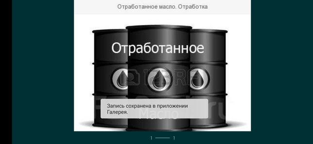 Отработаное масло