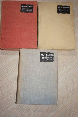 Ильин М. И. Избранные произведения в трех томах.