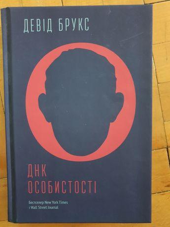 """Книга Девід Брукс """"ДНК Особистості"""""""