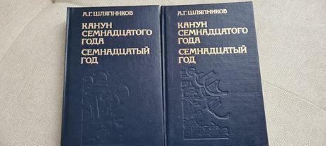 А.Г.Шляпников Канун семнадцатого года в 2 томах