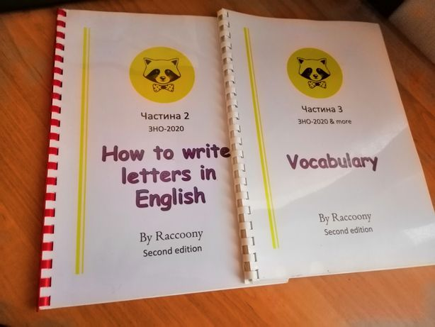 Продам конспекти для підготовки до ЗНО з англійської мови
