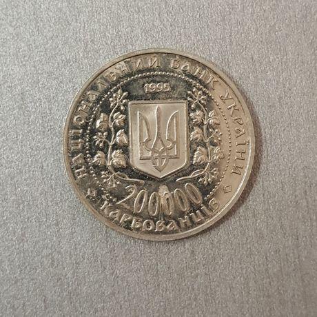 Монета 200000 карбованцев