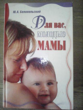 """Продам книгу Ю.А.Белопольский """"Для вас, молодые мамы"""""""