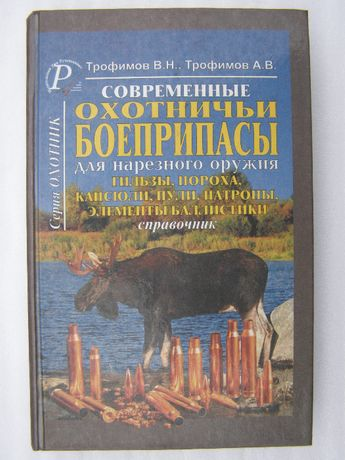 Книга *Охотничьи боеприпасы для нарезного оружия* В.Н.Трофимов