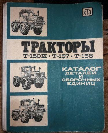 Каталог деталей и сборочных единиц Т-150К, Т-157, Т-158
