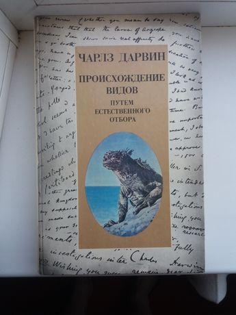 """Чарлз Дарвин """"Происхождение видов путем естественного отбора"""" 150 грн."""