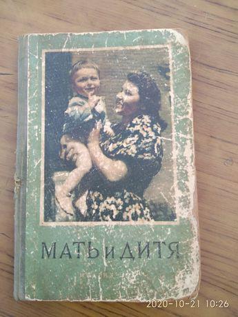 Книга Мать и дитя . Школа молодой матери