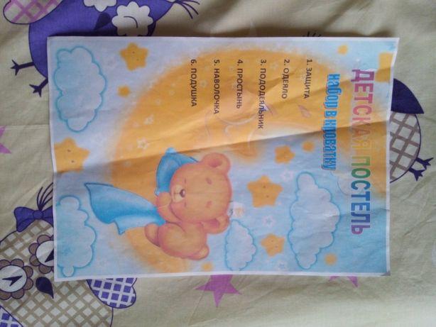 Комплект постельное белье бортики подушка одеяло в детскую кроват