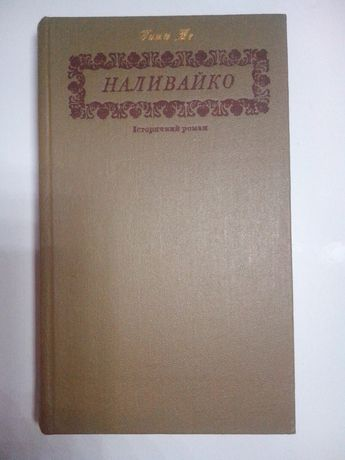 "Исторический роман Ивана Ле ""Наливайко ."""