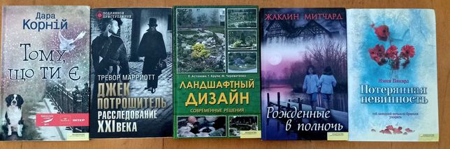 Книги разные: Н. Пикард, Ж. Митчард, Т. Марриот, Ландшафтный дизайн...