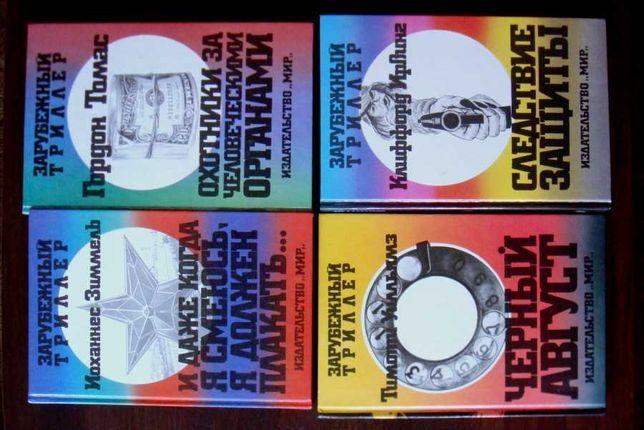 Зарубежный триллер изд МИР (Зиммель, Ирвинг, Томас, Уилльямз)