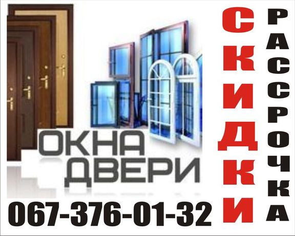 Окна/ Двери/ Балконы
