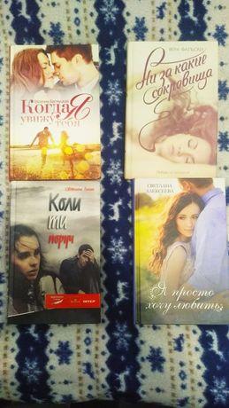 Книги Талан, Багмуцкая, Алексеева,Фальски женский роман