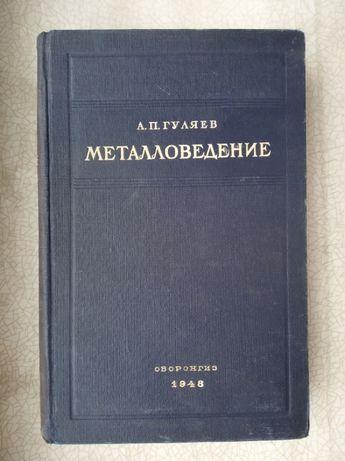 Металловедение, Гуляев А. П.